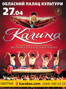 Концерт Калина в Николаеве