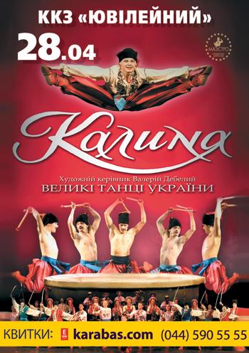 Концерт Калина в Херсоне