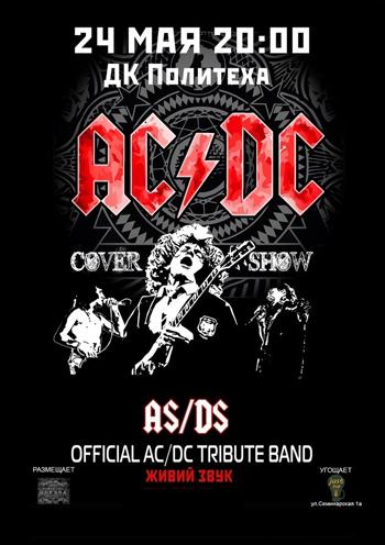 Концерт AS / DS в Одессе - 1