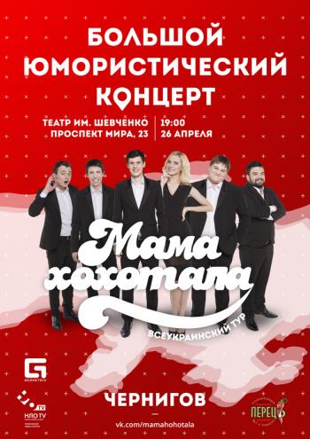 Концерт Stand-Up Atlas от Мамахохотала в Чернигове
