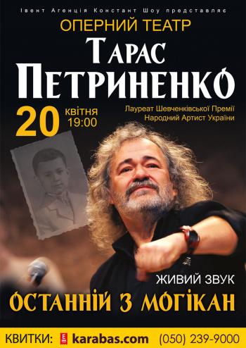 Концерт Тарас Петриненко в Днепре (в Днепропетровске) - 1