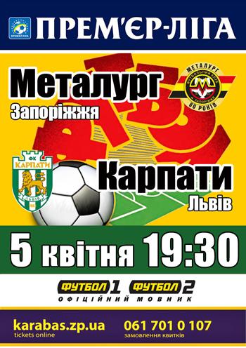 спортивное событие Металлург (З) - Карпаты в Запорожье
