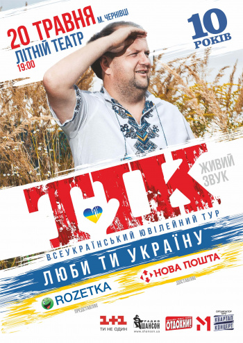 Концерт ТИК в Черновцах - 1