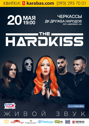 Концерт The Hardkiss в Черкассах - 1