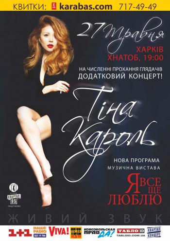 Концерт Тина Кароль в Харькове - 1