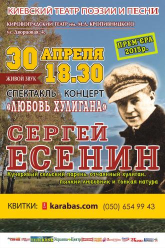 спектакль Любовь Хулигана в Кропивницком (в Кировограде)