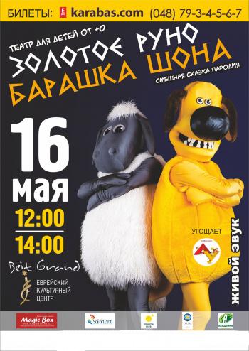 спектакль Золотое Руно Барашка Шона в Одессе