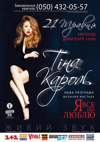 Концерт Тина Кароль в Ужгороде - 1