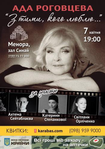 спектакль Ада Роговцева «З тими, кого люблю...» в Днепропетровске