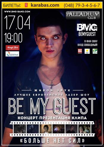 Концерт Be My Guest в Одессе