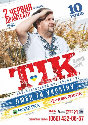 Концерт ТИК в Ужгороде - 1