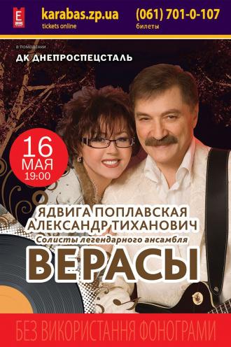 Концерт Верасы в Запорожье