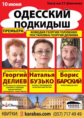спектакль Одесский подкидыш в Харькове