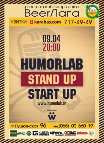 Концерт Humorlab с программой «Stand Up Start Up» в Харькове