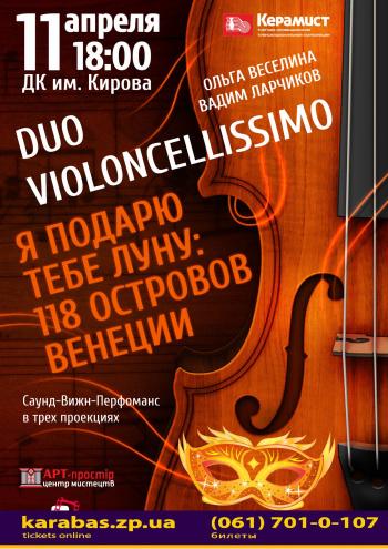 Концерт DUO VIOLONCELLISSIMO в Запорожье