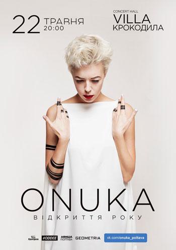 Концерт Onuka в Полтаве - 1