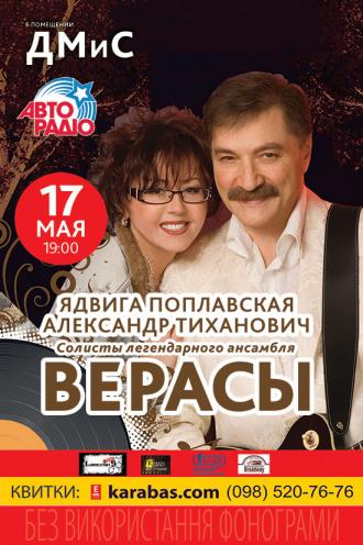 Концерт Верасы в Кривом Роге