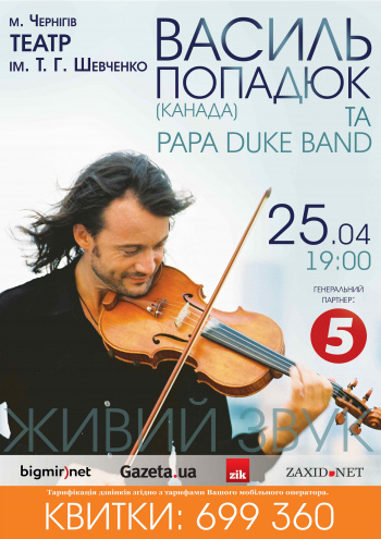 Концерт Василь Попадюк та Papa Duke Band в Чернигове