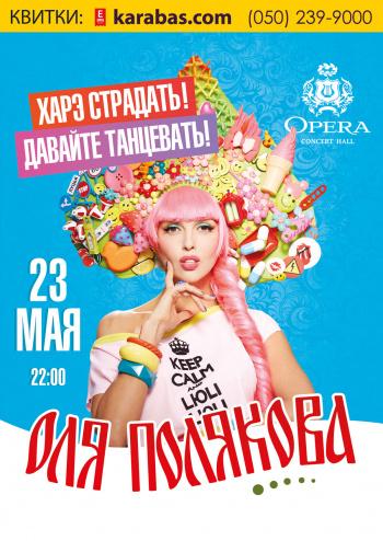 Концерт Оля Полякова в Днепре (в Днепропетровске) - 1