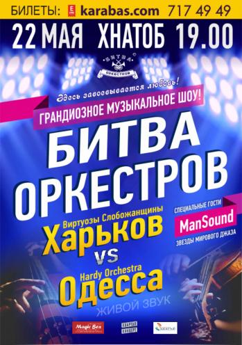 Концерт Битва Оркестров в Харькове - 1
