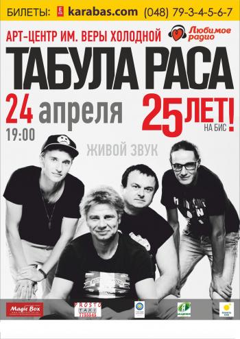 Концерт Табула Раса в Одессе - 1