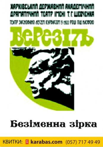 спектакль Безымянная звезда в Харькове