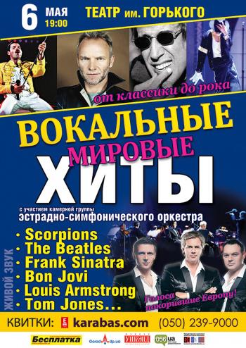 Концерт Вокальные мировые хиты в Днепропетровске