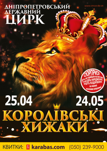 детское мероприятие Королівські хижаки в Днепре (в Днепропетровске)