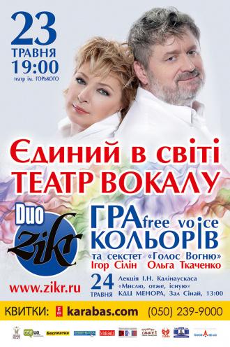 Концерт Театр вокала Duo Zikr в Днепре (в Днепропетровске)