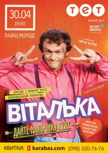 спектакль Виталька в Кривом Роге - 1
