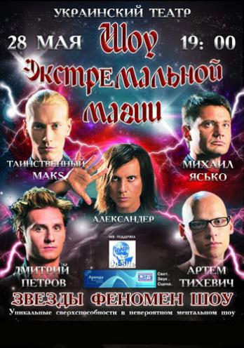 Концерт Шоу экстремальной магии в Одессе