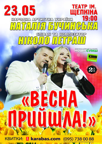 Концерт Наталия Бучинская и Николо Петраш в Сумах