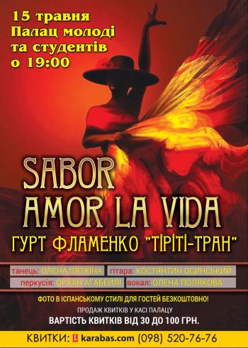 Концерт Вечер фламенко. Sabor Amor la Vida в Кривом Роге