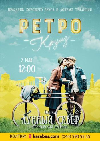 Концерт Фестиваль «Ретро Круиз» в Одессе - 1