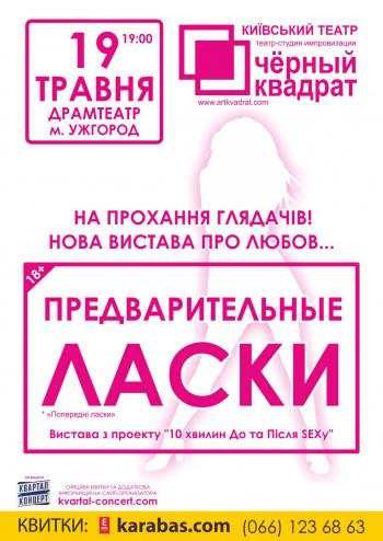 спектакль Предварительные Ласки... в Ужгороде