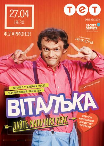 спектакль Виталька в Кировограде - 1