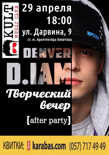 Концерт D.IAM в Харькове