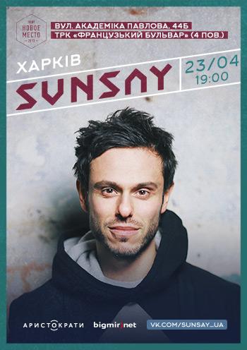 Концерт SUNSAY в Харькове - 1
