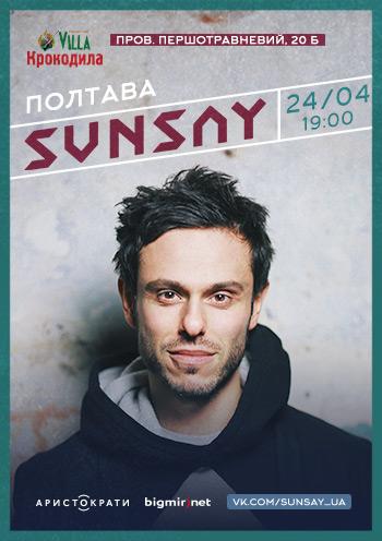 Концерт SUNSAY в Полтаве - 1