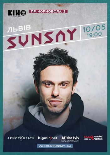 Концерт SUNSAY в Львове - 1