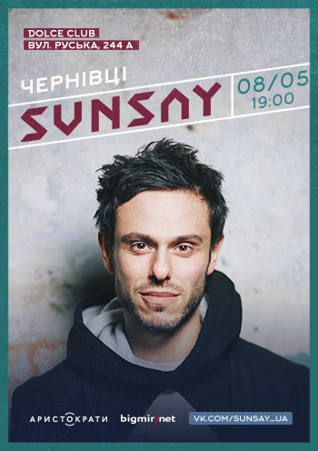 Концерт SUNSAY в Черновцах - 1