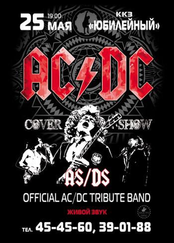 Концерт AS / DS в Херсоне - 1