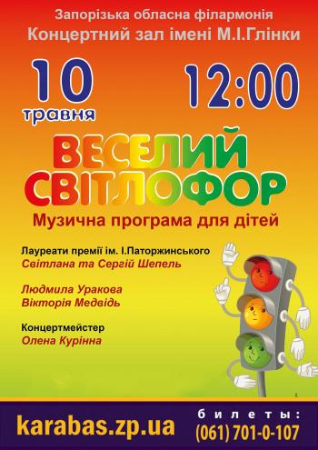 Концерт Веселий Світлофор в Запорожье