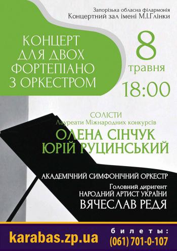 Концерт Концерт для двух фортепиано с оркестром в Запорожье