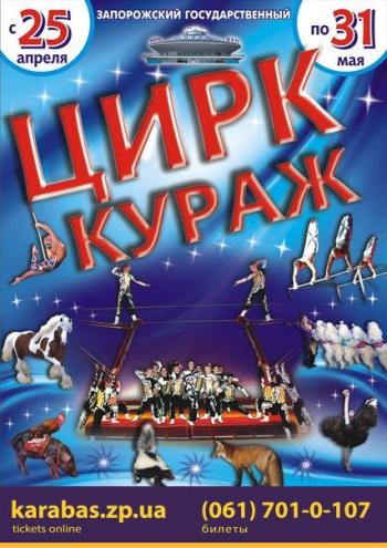 детское мероприятие Цирк Кураж в Запорожье