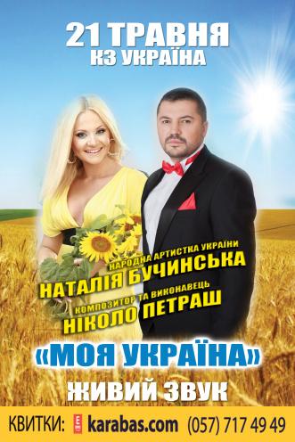 Концерт Наталия Бучинская и Николо Петраш в Харькове