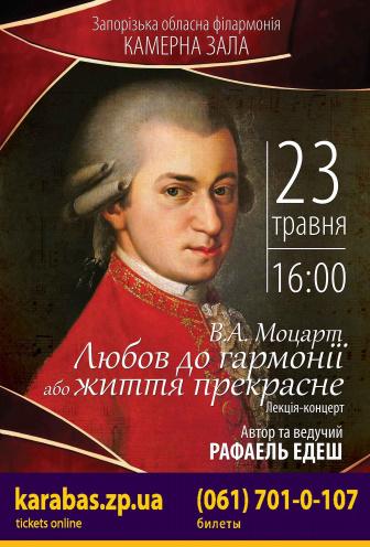 Концерт Лекция-концерт «Любовь к гармонии, или Жизнь прекрасна» в Запорожье