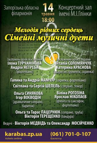 Концерт Мелодия родных сердец. Концерт семейных музыкальных дуэтов в Запорожье