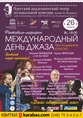 Концерт Международный день Джаза #PerformanceJazz 2016 в Одессе