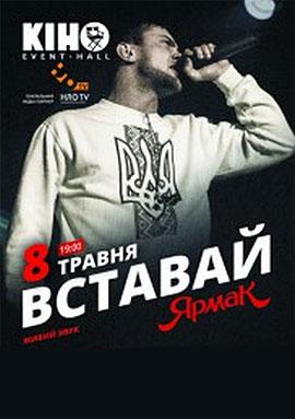 Концерт Ярмак в Львове - 1
